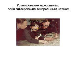 Планирование агрессивных войн гитлеровским генеральным штабом