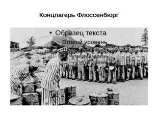 Концлагерь Флоссенбюрг