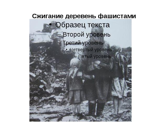 Сжигание деревень фашистами
