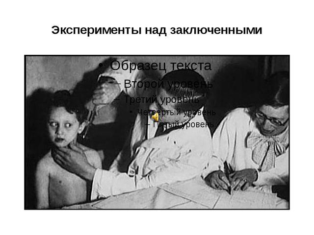 Эксперименты над заключенными