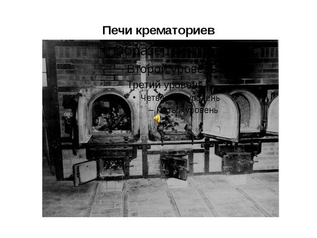 Печи крематориев