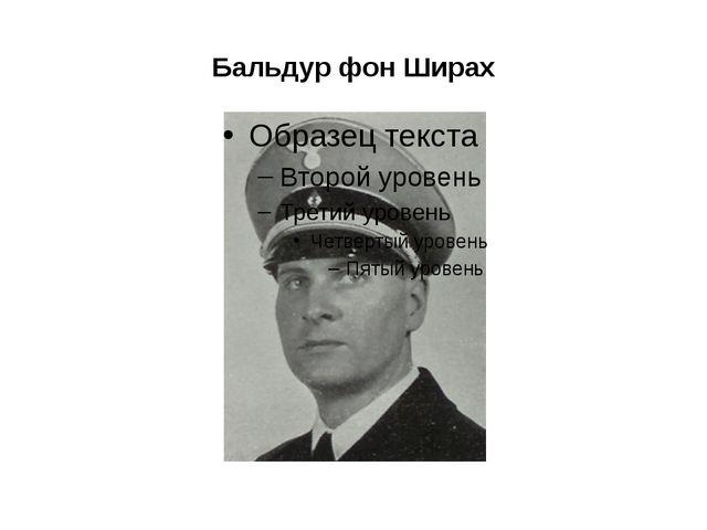 Бальдур фон Ширах