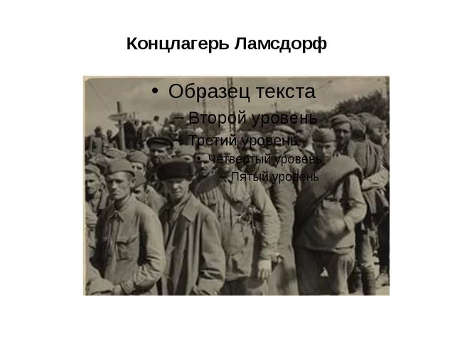 Концлагерь Ламсдорф