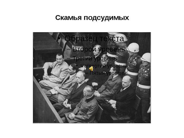 Скамья подсудимых