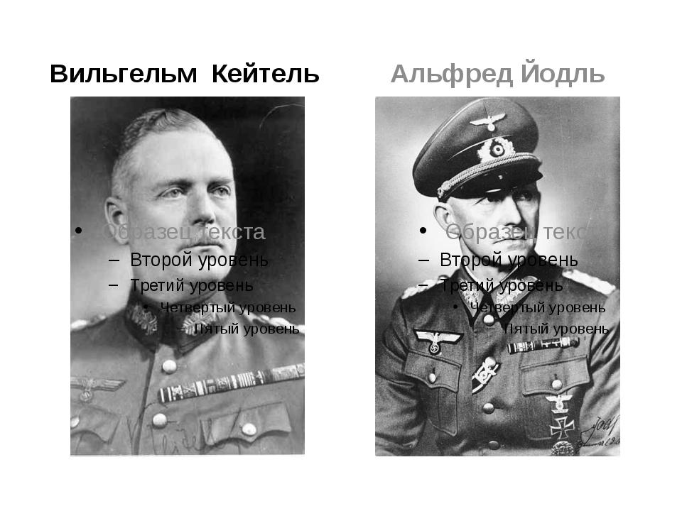 Вильгельм Кейтель Альфред Йодль