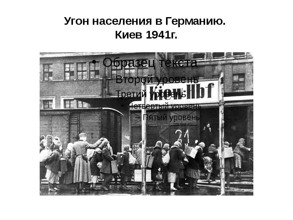 Угон населения в Германию. Киев 1941г.