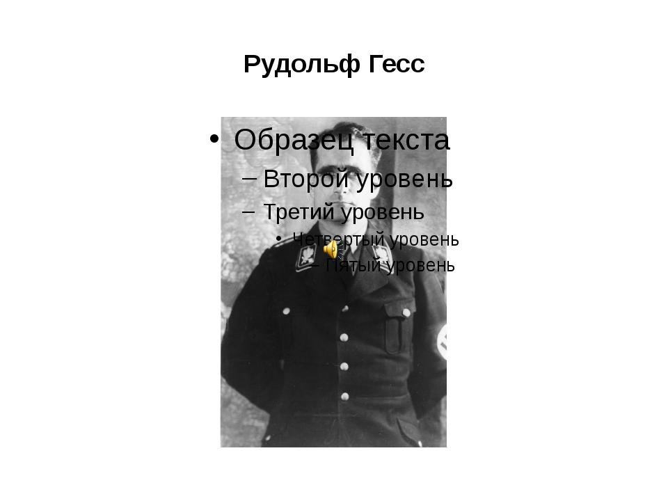 Рудольф Гесс