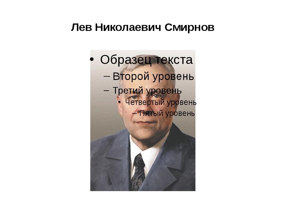 Лев Николаевич Смирнов
