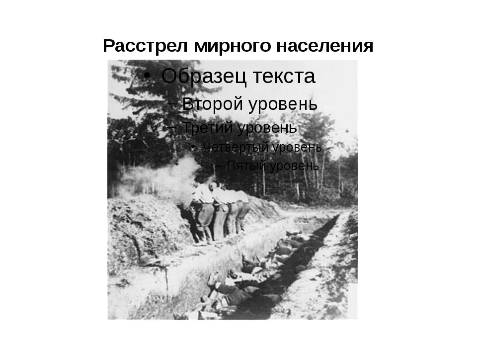 Расстрел мирного населения