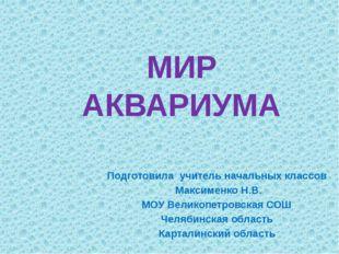 МИР АКВАРИУМА Подготовила учитель начальных классов Максименко Н.В. МОУ Велик