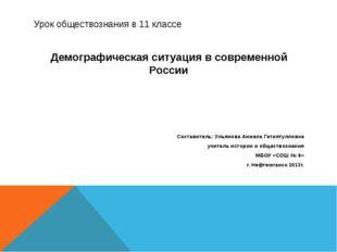 Урок обществознания в 11 классе Демографическая ситуация в современной России