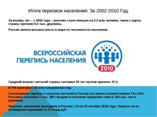 Итоги переписи населения: За 2002-2010 Год. За восемь лет – с 2002 года – рос