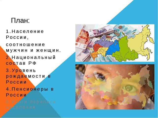 План: 1.Население России, соотношение мужчин и женщин. 2.Национальный состав...