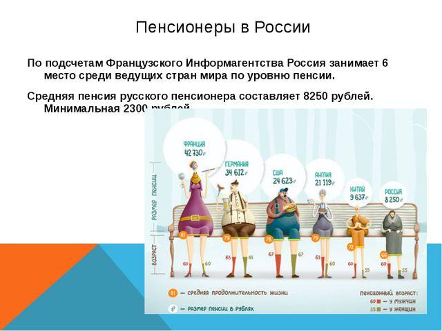 Пенсионеры в России По подсчетам Французского Информагентства Россия занимает...