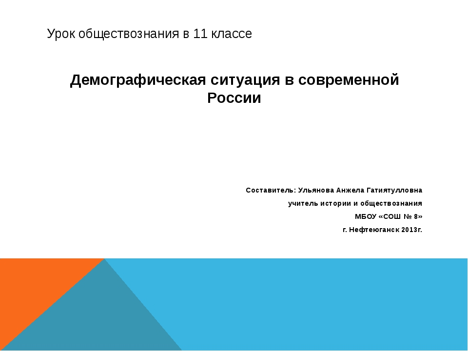 Урок обществознания в 11 классе Демографическая ситуация в современной России...