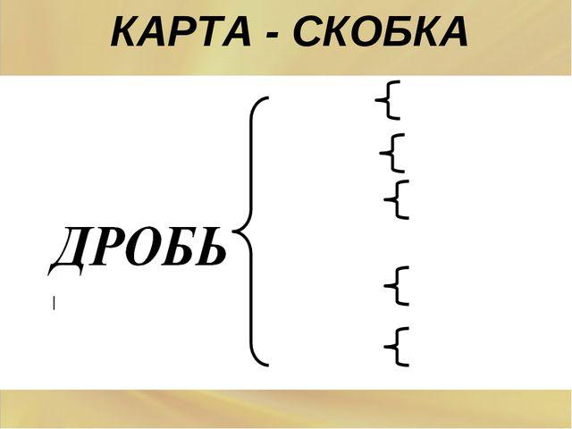 КАРТА - СКОБКА