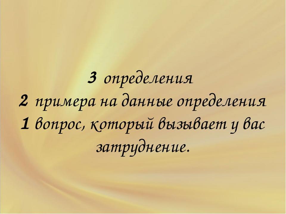3 определения 2 примера на данные определения 1 вопрос, который вызывает у ва...