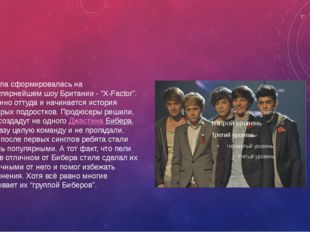 """Группа сформировалась на популярнейшем шоу Британии - """"X-Factor"""". Именно отту"""