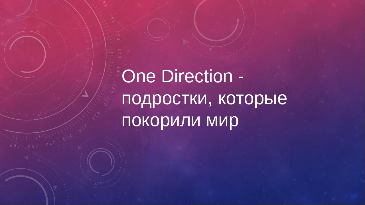 One Direction - подростки, которые покорили мир