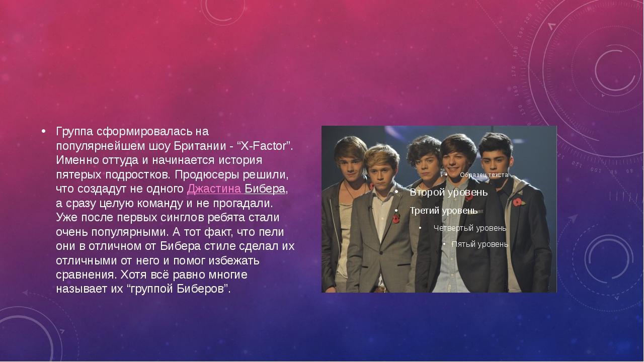 """Группа сформировалась на популярнейшем шоу Британии - """"X-Factor"""". Именно отту..."""