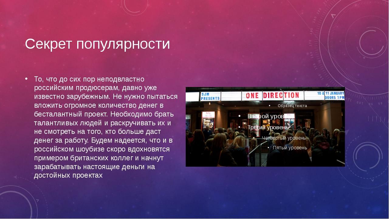 Секрет популярности То, что до сих пор неподвластно российским продюсерам, да...