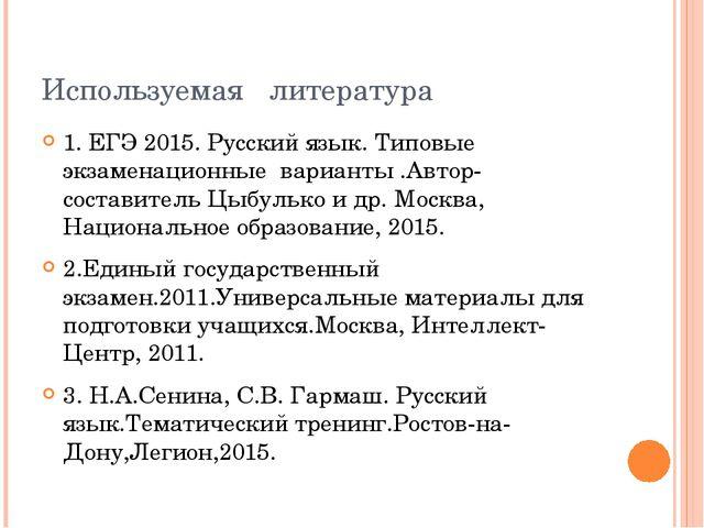 Используемая литература 1. ЕГЭ 2015. Русский язык. Типовые экзаменационные ва...