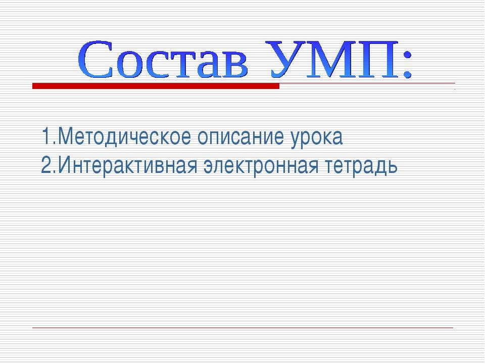 Методическое описание урока Интерактивная электронная тетрадь