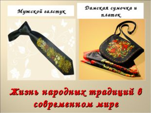 Жизнь народных традиций в современном мире Мужской галстук Дамская сумочка и
