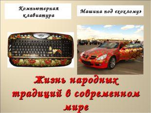 Жизнь народных традиций в современном мире Компьютерная клавиатура Машина под