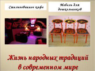 Жизнь народных традиций в современном мире Стилизованное кафе Мебель для дошк