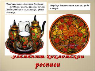 Элементы хохломской росписи Традиционные элементы Хохломы — травяные узоры, к
