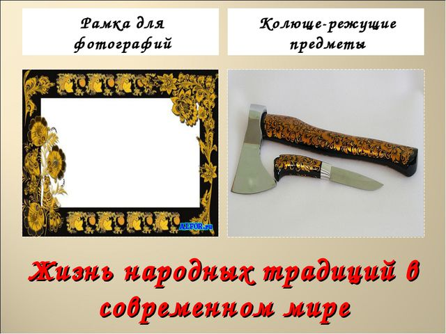 Жизнь народных традиций в современном мире Рамка для фотографий Колюще-режущи...