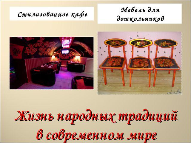 Жизнь народных традиций в современном мире Стилизованное кафе Мебель для дошк...