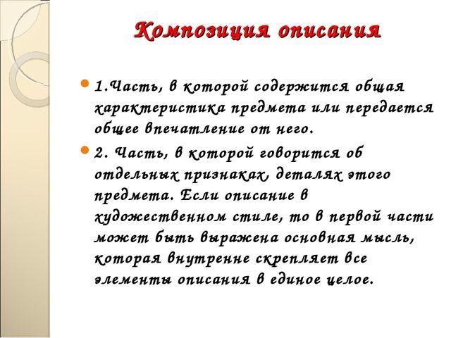 Композиция описания 1.Часть, в которой содержится общая характеристика предме...