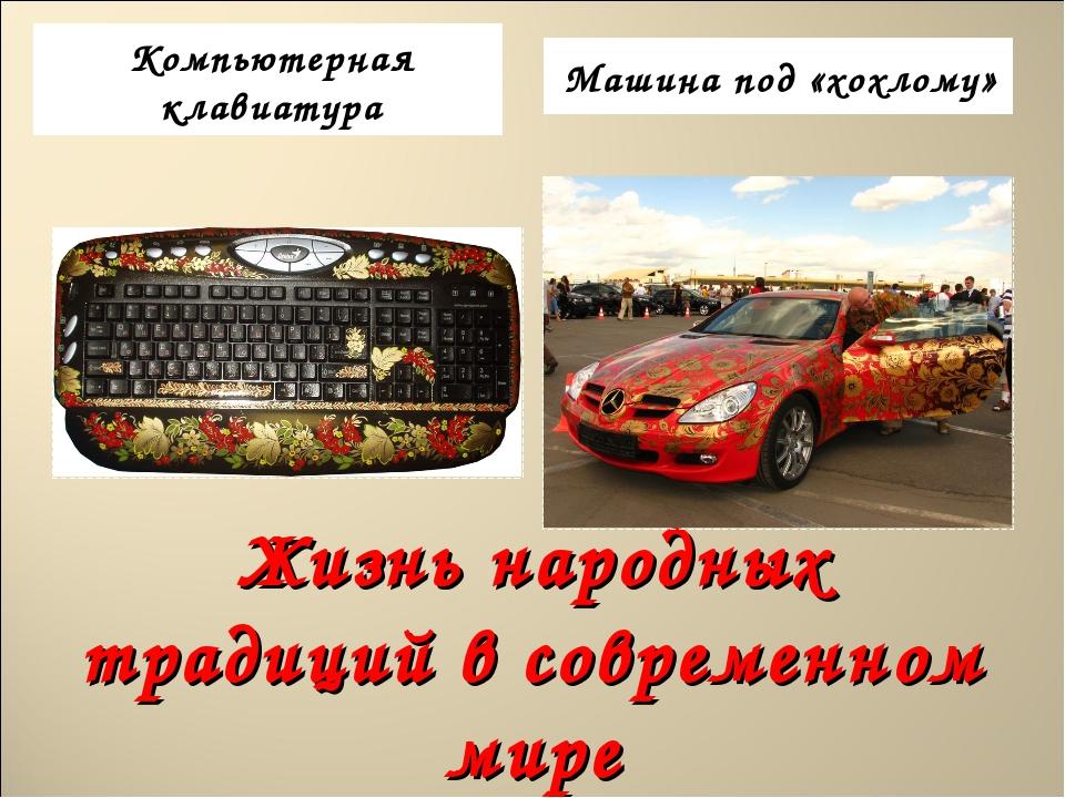 Жизнь народных традиций в современном мире Компьютерная клавиатура Машина под...