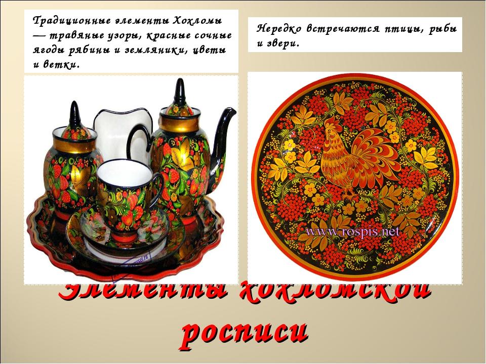 Элементы хохломской росписи Традиционные элементы Хохломы — травяные узоры, к...