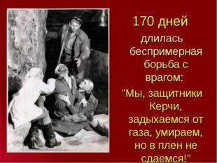 """170 дней длилась беспримерная борьба с врагом: """"Мы, защитники Керчи, задыхаем"""
