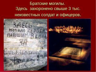Братские могилы. Здесь захоронено свыше 3 тыс. неизвестных солдат и офицеров.