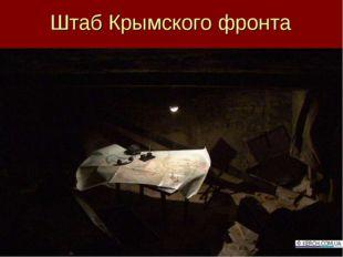 Штаб Крымского фронта