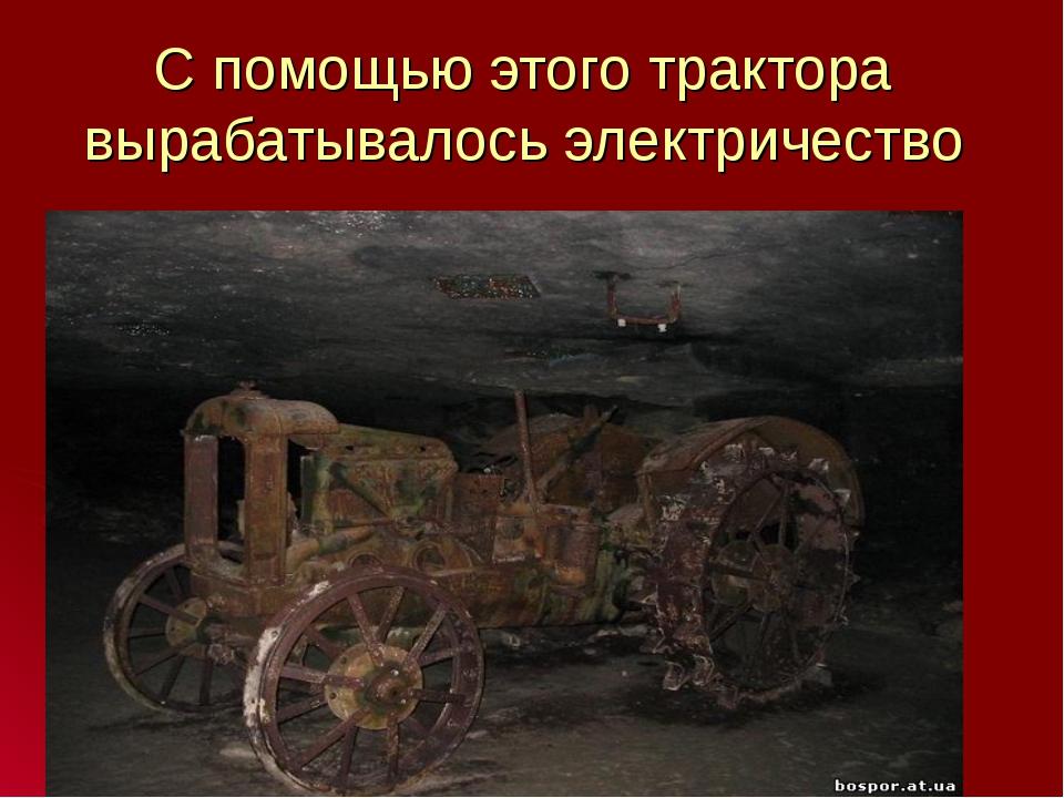 С помощью этого трактора вырабатывалось электричество
