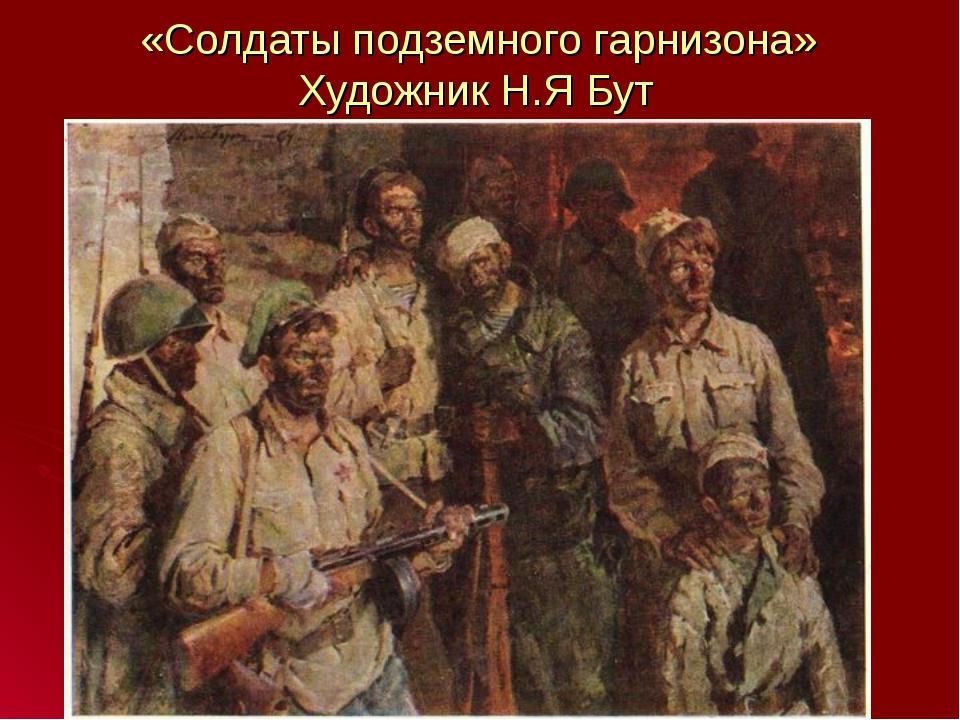 «Солдаты подземного гарнизона» Художник Н.Я Бут