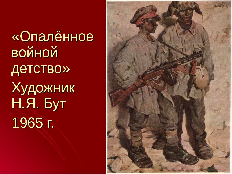 «Опалённое войной детство» Художник Н.Я. Бут 1965 г.