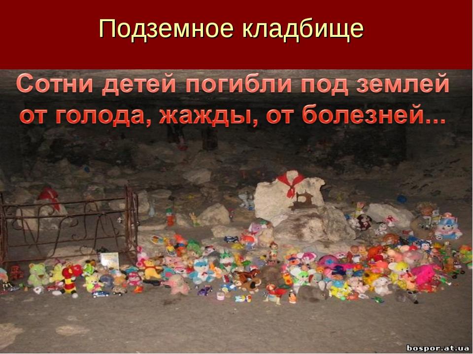 Подземное кладбище