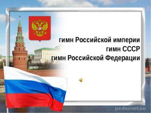 гимн Российской империи гимн СССР гимн Российской Федерации