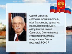 Сергей Михалков советский русский писатель, поэт, баснописец, драматург, вое