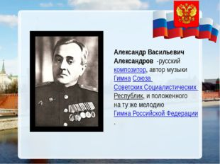 Александр Васильевич Александров -русскийкомпозитор, автор музыкиГимнаСо