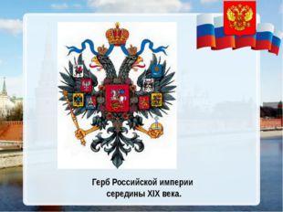 Герб Российской империи середины XIX века.