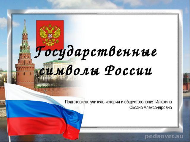 Государственные символы России Подготовила: учитель истории и обществознания...