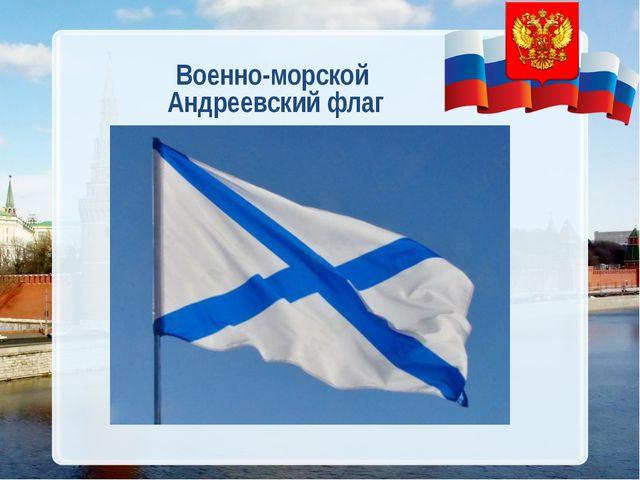 Военно-морской Андреевский флаг