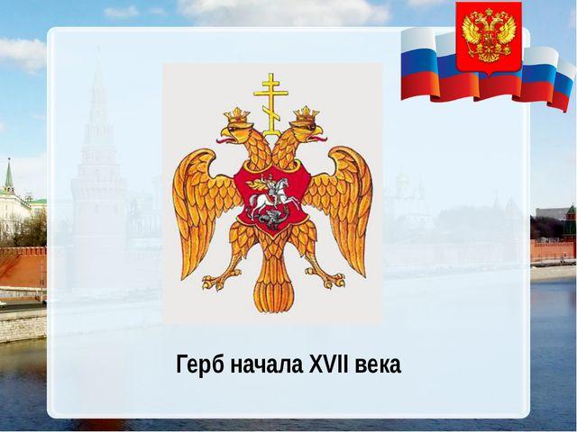 Герб начала XVII века